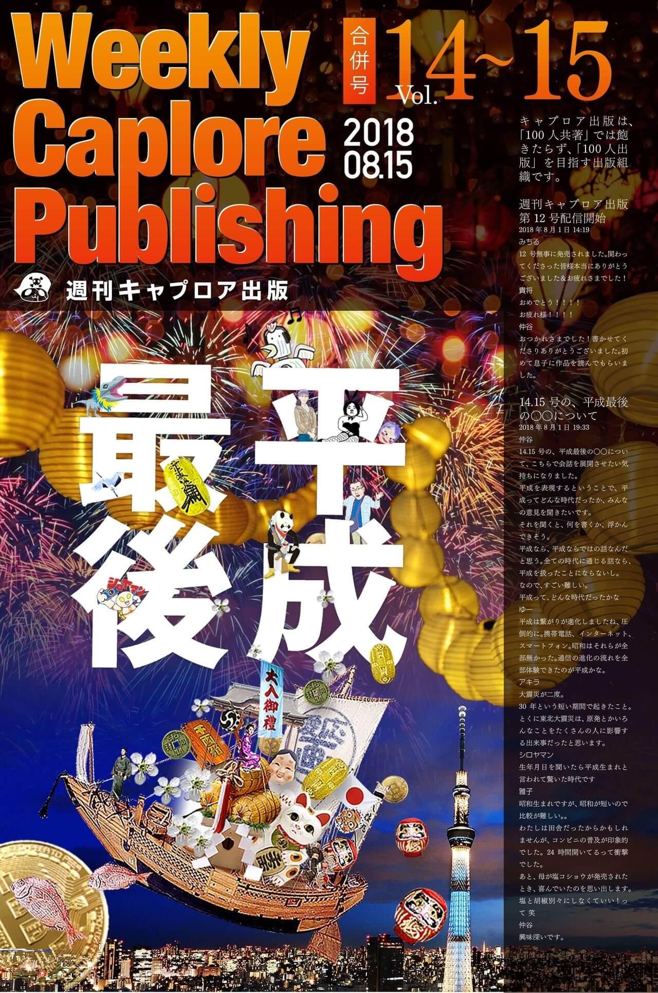 週刊キャプロア出版(第14・15合併号): 平成最後の〇〇