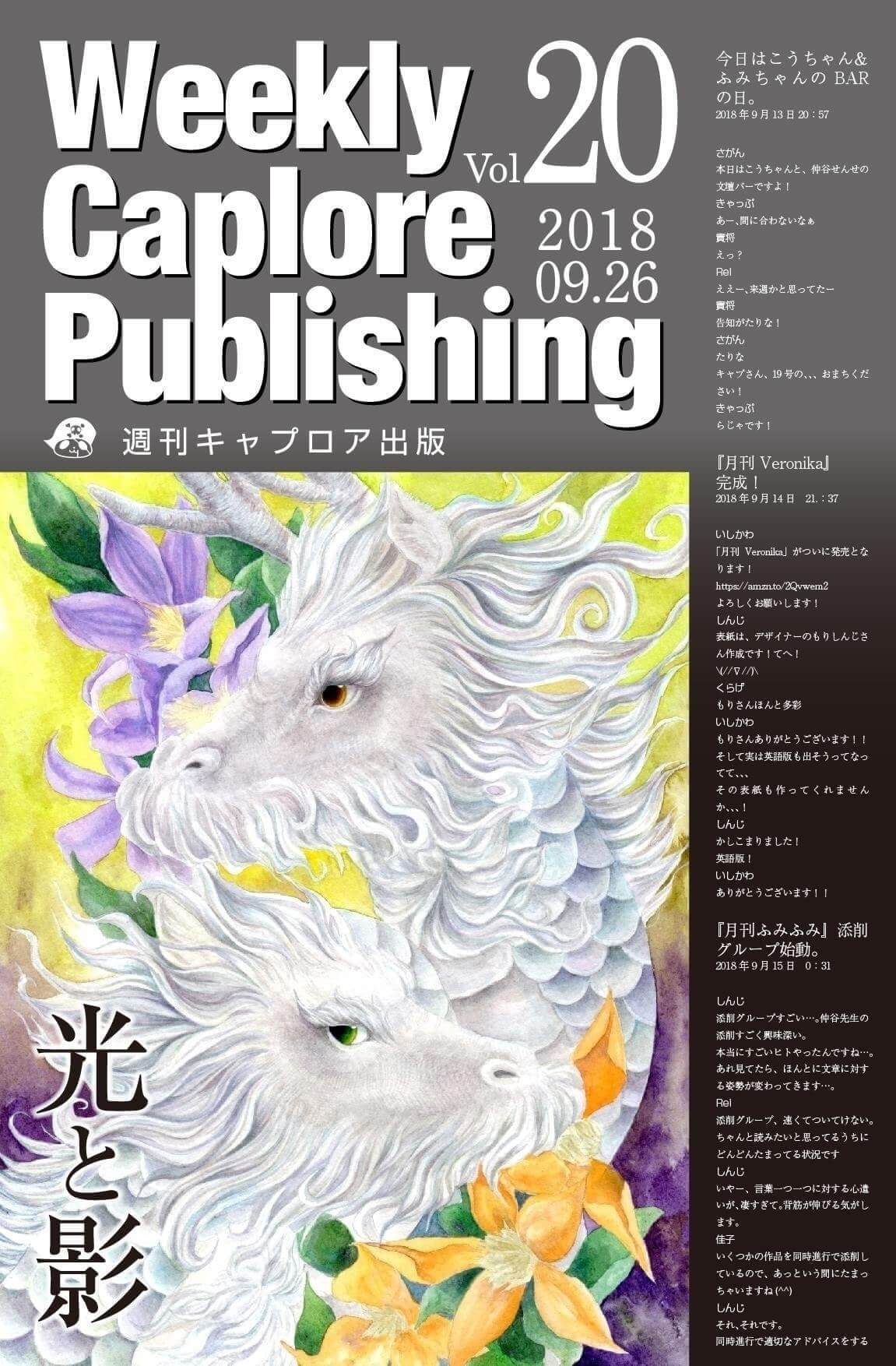weekly_caplore_20