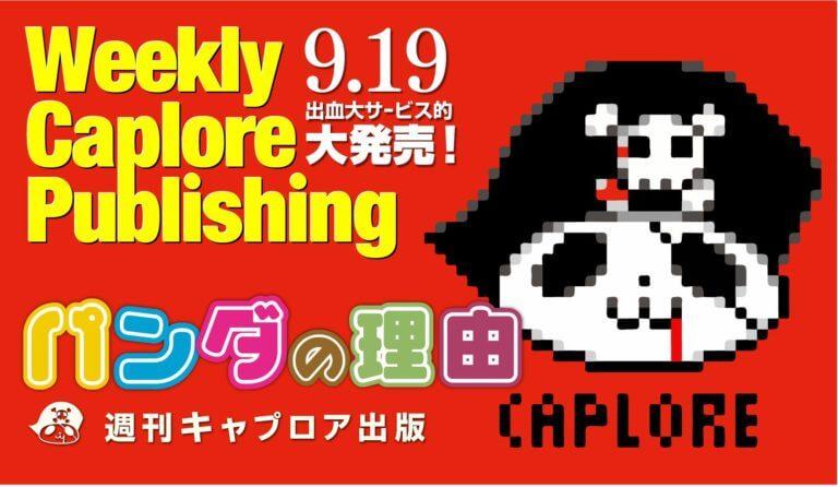 weekly_caplore_banner_19
