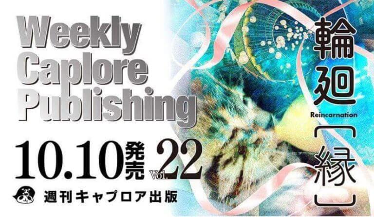 weekly_caplore_banner_22