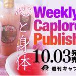 weekly_caplore_banner_21