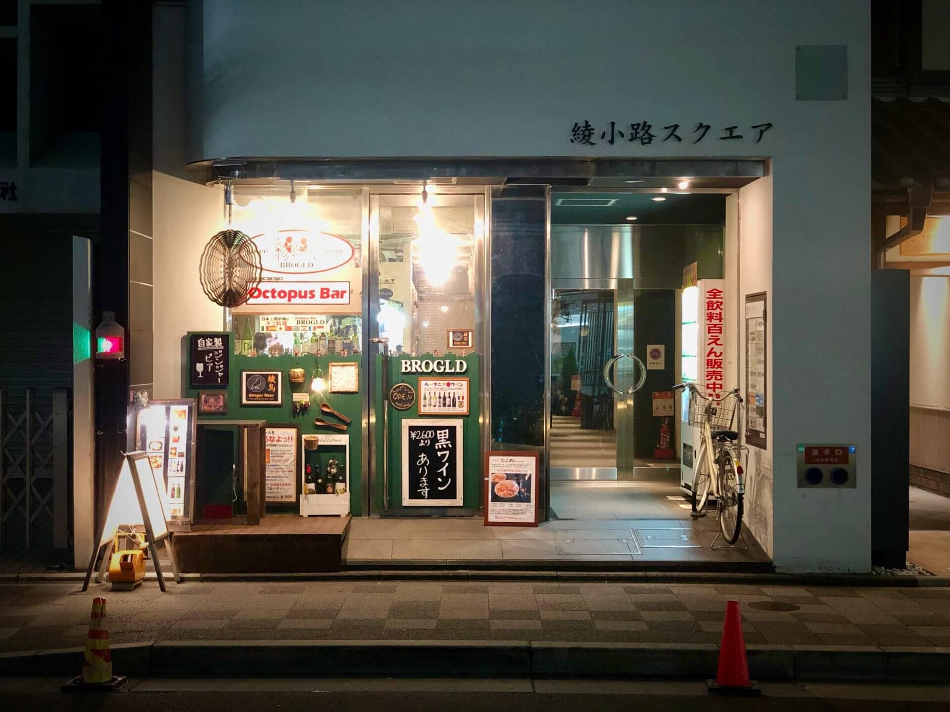 お店の名前は『ブログルド』京都烏丸にある、地中海と日本のタコ料理専門店です。元々はたこ焼き屋さんだったこともあってとても美味しい。カルパッチョやエスカルゴ風、アヒージョなど蛸をふんだんに使ったタコ料理は是非一度食べてみるべきですね。モスコミュールもホント良い!